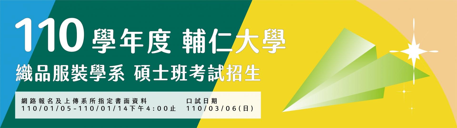 【110學年度碩士班考試】~簡章公布,110/1/5開始網路報名及上傳書面資料!!