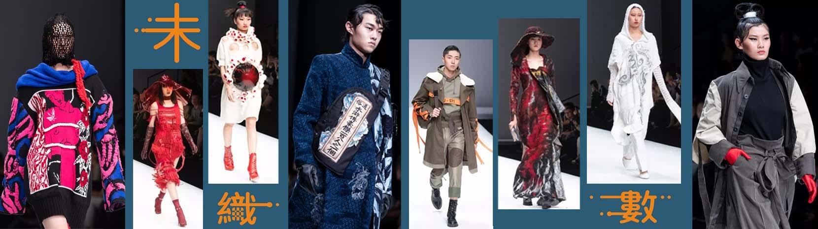 2019北京大學生服裝週