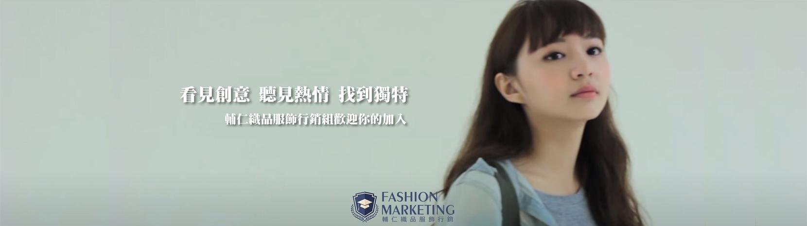 輔大織品服飾行銷組歡迎你的加入