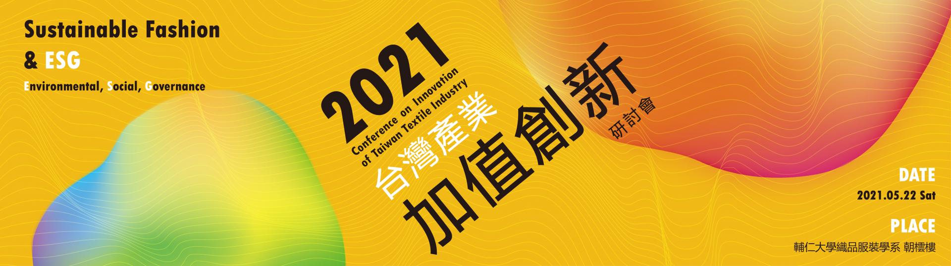 2021台灣產業加值創新研討會 徵稿