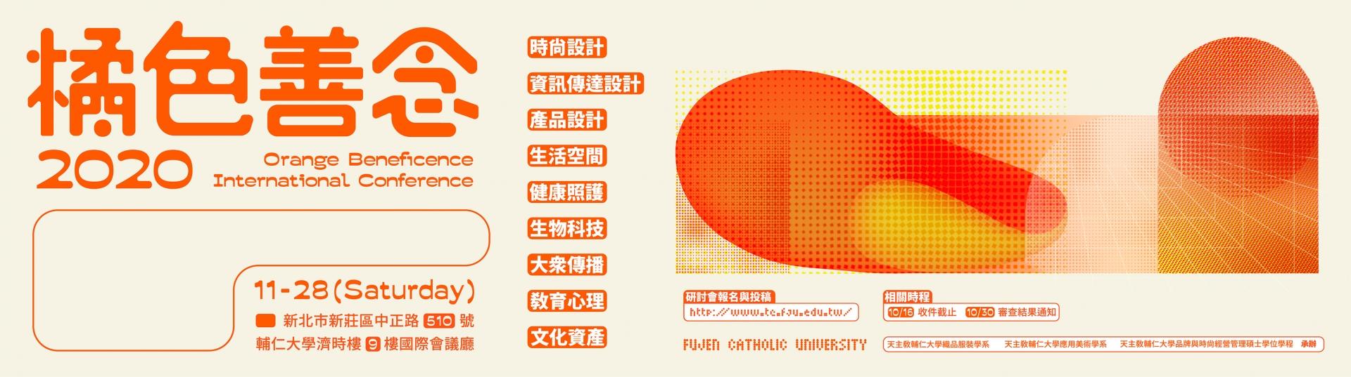 2020 橘色善念國際研討會 徵稿!