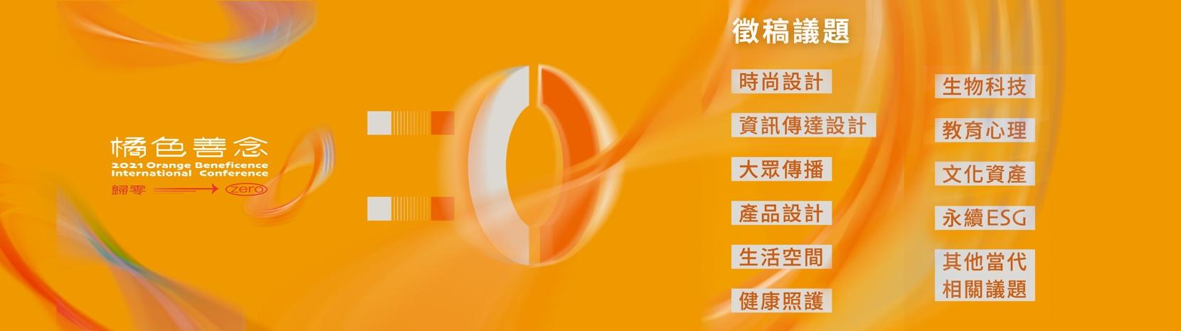 2021橘色善念國際研討會~歸零 徵稿