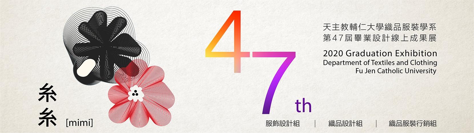 47th畢業設計線上成果展《糸糸》